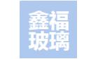 金華鑫福玻璃有限公司