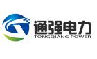 廣州通強電力設備有限公司