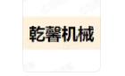 徐州乾馨機械科技有限公司