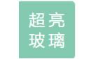 柳州市超亮玻璃有限公司