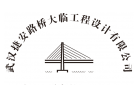 武漢捷安路橋大臨工程設計有限公司最新招聘信息