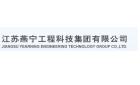 江蘇燕寧工程科技集團有限公司
