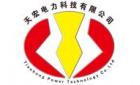 天宏電力科技有限公司