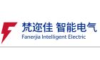 梵邇佳智能電氣有限公司