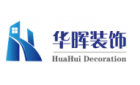 上海華暉裝飾工程有限公司