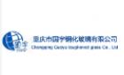 重慶市國宇鋼化玻璃有限公司