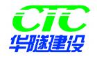 廣東華隧建設集團股份有限公司