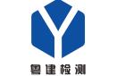 廣東粵建工程質量檢測有限公司