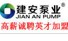 江蘇建安泵業制造有限公司