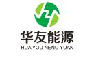 江蘇華友能源科技有限公司