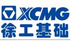 徐州徐工基础工程机械有限公司