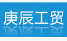 徐州庚辰工貿有限公司