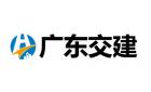 广东交建科技工程有限公司