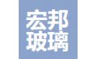 中山市宏邦玻璃制品有限公司