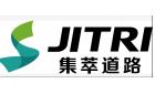 江苏集萃道路工程技术与装备研究所有限公司