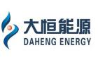 山東大恒能源科技集團有限公司