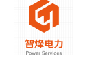 廣東智烽電力技術有限公司最新招聘信息