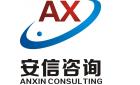 上海安信建設工程咨詢有限公司