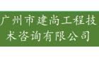 廣州市建尚工程技術咨詢有限公司最新招聘信息