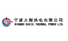 寧波大榭熱電有限公司