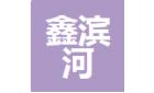 成都鑫滨河玻璃科技有限公司