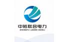 河南中裕聯合電力工程有限公司