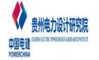 中國電建集團貴州電力設計研究院有限公司