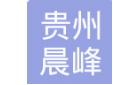 貴州晨峰鋼化玻璃有限公司