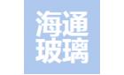 江陰市海通玻璃科技有限公司