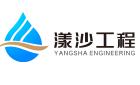 四川漾沙工程設計有限公司