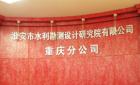 淮安市水利勘測設計研究院有限公司重慶分公司