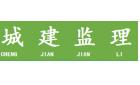 深圳市城建監理有限公司