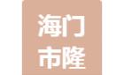海门市隆江玻璃制品有限公司