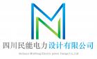 四川民能電力設計有限公司
