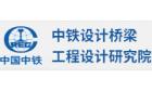 中鐵設計橋梁工程設計研究院最新招聘信息