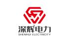 深圳市深辉电力技术有限公司