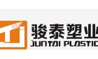 安徽骏泰塑业科技有限公司最新招聘信息