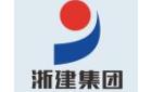 浙江省建投交通基础建设集团有限公司