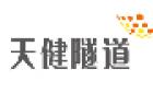 深圳市隧道工程有限公司