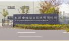 江阴中玮动力机械有限公司