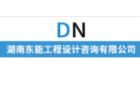 湖南東能工程設計咨詢有限公司