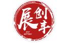 深圳市展創豐科技有限公司