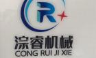 苏州淙睿机械设备科技有限公司