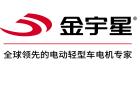 金宇星機電科技(浙江)有限公司