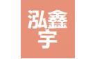 青岛泓鑫宇建筑装饰工程有限公司最新招聘信息