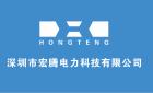 深圳市宏騰電力科技有限公司最新招聘信息
