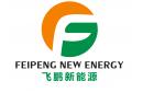 深圳市飛鵬新能源科技有限公司
