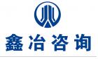 浙江鑫冶工程咨詢有限公司最新招聘信息