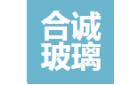 江西合诚玻璃制品有限公司