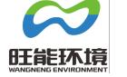 麗水旺能環保能源有限公司